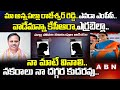 TRS MLC Palla Rajeshwar Reddy Sister Warning Audio Leak:పల్లా పేరుతో అక్రమ మైనింగ్..    ABN Telugu