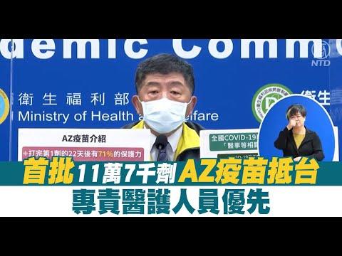 【3/3直播】陳時中說明首批11萬劑AZ疫苗抵達台灣