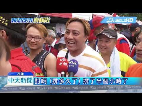 20190608中天新聞 國瑜夜市夯! 甘蔗汁、4千條香腸、5隻乳豬賣光