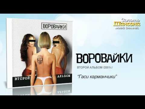 Воровайки - Гаси карманчики (Audio)