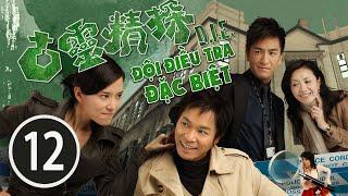 Đội điều tra đặc biệt 12/25 (tiếng Việt), DV chính: Quách Tấn An, Quách Thiện Ni; TVB/2008