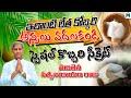 ఇలాంటి లేత కొబ్బరి అస్సులు వదలకండి | Manthena Satyanarayana Raju | Health Mantra |