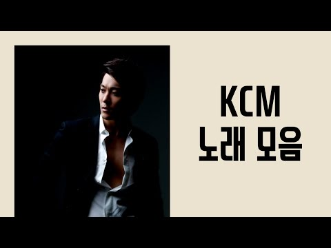 KCM 좋은 노래 모음