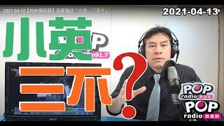 2021-04-13【POP撞新聞】黃暐瀚談「小英,三不?」