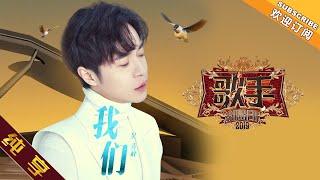 纯享:吴青峰《我们》 《歌手2019》EP2【湖南卫视官方HD】