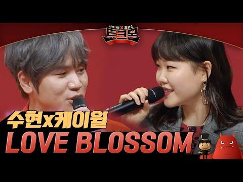 TALKMON 설렘주의! 케이윌&수현 LOVE BLOSSOM 180402 EP.12