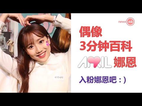 【中字】APRIL 李娜恩 偶像3分钟百科 NewsAde官方圈粉视频