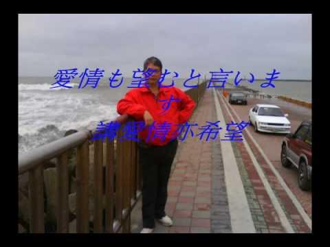 台灣在野之歌    (港邊乾杯)台湾版の港の辺は乾杯しますaho0501歌います