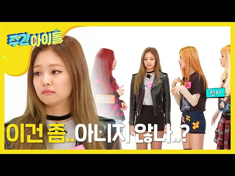 (Weekly Idol EP.277) So Funny BALCKPINK's Acapella feat. DONY,CONY