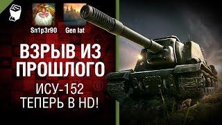 ИСУ-152 - Теперь в HD! Взрыв из прошлого №17