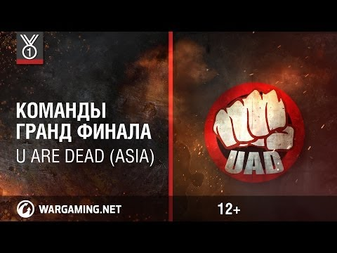 U Are Dead (ASIA). Команды Гранд Финала Wargaming.net League