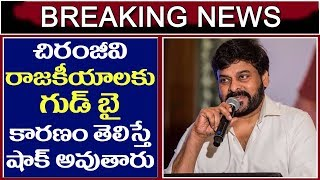 Chiranjeevi Says Good Bye to Politics Officially |latest news || 2day 2morrow