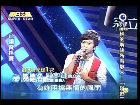 明日之星 20110611 陳建名,手中情「翁立友」