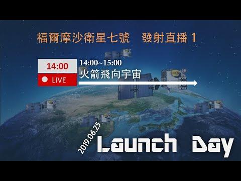 LIVE 福衛七號發射直播1:火箭飛向宇宙