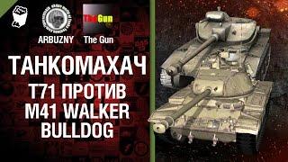 Танкомахач №21 - T71 против M41 Walker Bulldog - от ARBUZNY и TheGUN