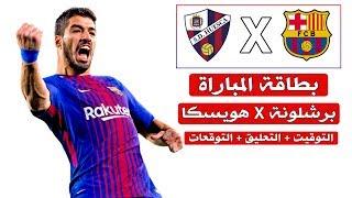 برشلونة X هويسكا - الجولة الثالثة من الدوري الإسباني I شاركونا ...