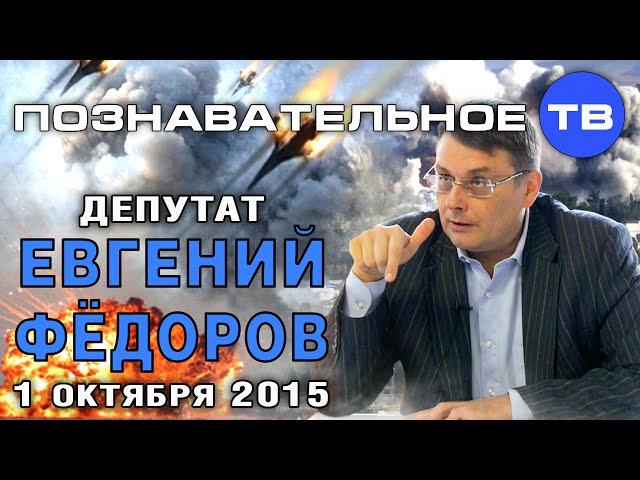 Беседа с Евгением Фёдоровым 01.10.2015