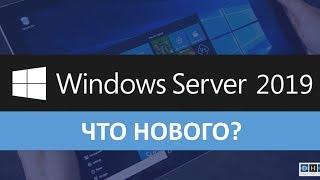 Windows Server 2019 что нового?