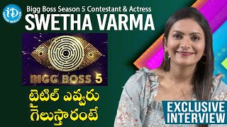 Bigg Boss Season 5 టైటిల్ ఎవ్వరు గెలుస్తారంటే - Bigg Boss Contestant & Actress Swetha Varma