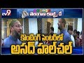 Asaduddin Owaisi comes to Counting centre - TV9