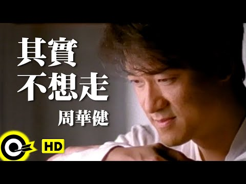 周華健 Wakin Chau【其實不想走 I didn't intend to go】Official Music Video