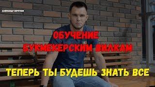 Обучение букмекерским вилкам. Букмекерские вилки от А до Я. Александр Коротков