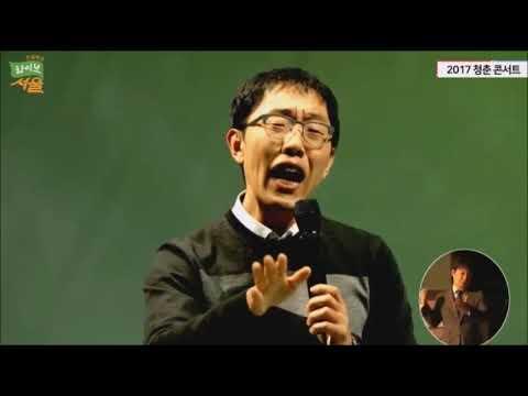 김제동 2017 청춘 콘서트에서 주옥 같은 말들 멋지당
