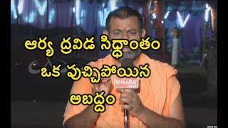 There Is No Truth In Arya Dravida Theory Swami Paripoornananda Said | Bhaarat Today |