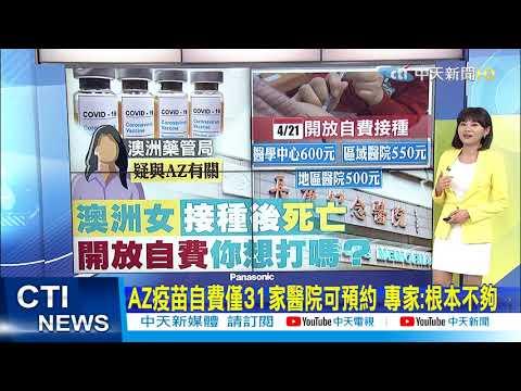【每日必看】鳳山高中百名學生「黑色」靜坐 AZ疫苗開放5.6類對象接種 @中天電視   20210417