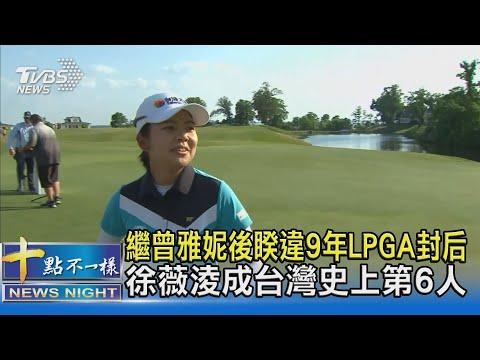繼曾雅妮後睽違9年LPGA封后 徐薇淩成台灣史上第6人  十點不一樣 20210524