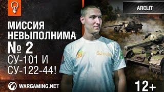 Миссия невыполнима №2. Советские ПТ в «Командном бою»!