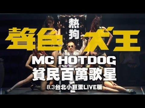MC HotDog 熱狗【貧民百萬歌星】Official Music Video HD(「聲色犬王」@小巨蛋)