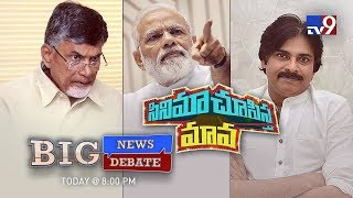 Big News Big Debate: Pawan Kalyan in between BJP and TDP..