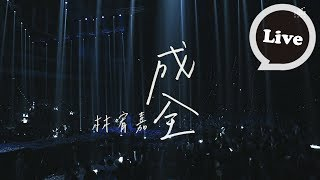 林宥嘉Yoga Lin[成全 Step aside]Official Live