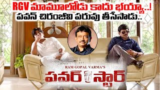 RGV releases new pics from 'Power Star' movie..