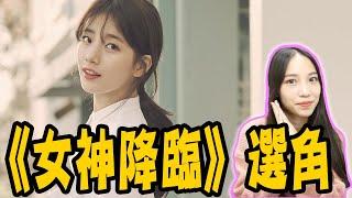 韓漫《女神降臨》選角預測-IU/秀智/金智秀/BTS