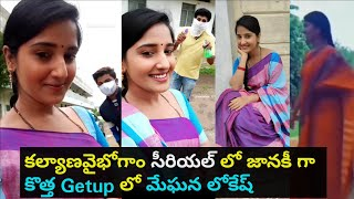 Meghana Lokesh new getup in Kalyanavaibhogam serial..