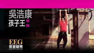 吳浩康 - 孩子王 YouTube 影片