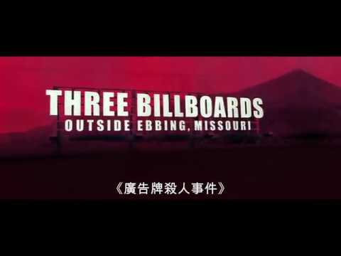 Three Billboards Outside Ebbing, Missouri HK 1st Trailer
