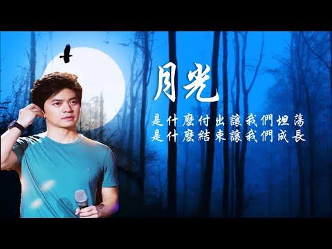 李健《 月光 》 長亭外古道邊 ... Li Jian. ♥ ♪♫*•