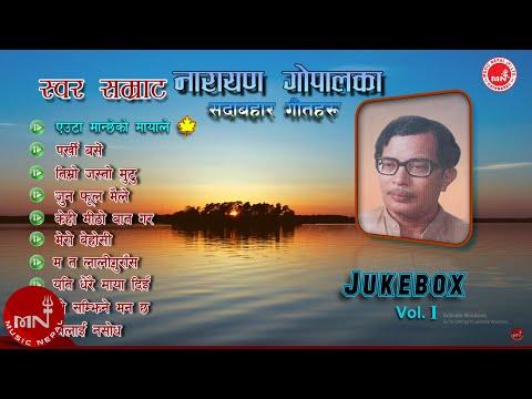 Narayan Gopal Songs Collection Audio JukeBox Vol.I | Music Nepal