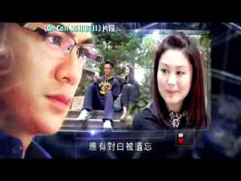 容祖兒-續集(TVB On Call 36小時II 主題曲)試聽版