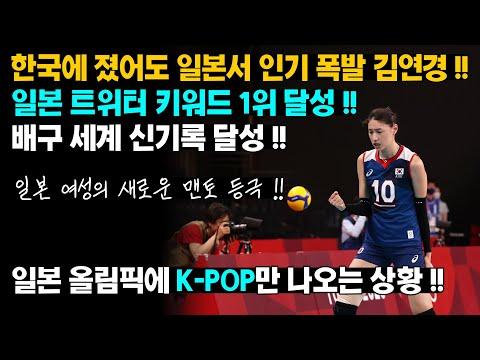 김연경 일본 트위터 키워드 1위 달성! 일본에서 인기 폭발! 일본 올림픽인데 K-POP만 나오는 상황!