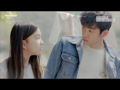 JTBC Drama '사랑하는 은동아' My Love Eundong - The Beginning Ep.1