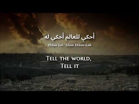 Rim Banna - Ehkee Lel-'Alam (Modern Standard Arabic) Lyrics + Translation - ريم بنا - أحكي للعالم
