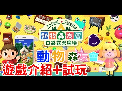7/29《動物森友會 口袋露營》最新手機遊戲介紹+試玩