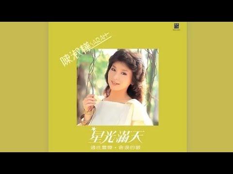 秋意上心頭 - 陳淑樺(1983年 原版)