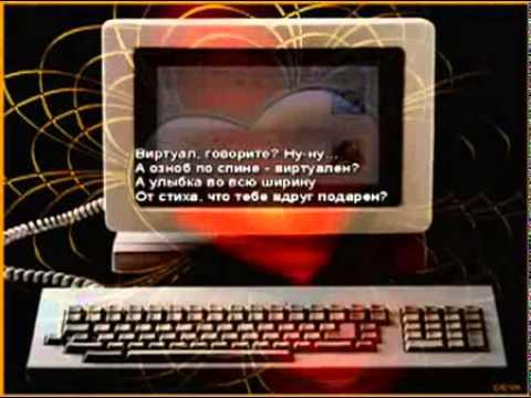 Лена Нова_Виртуальная Любовь