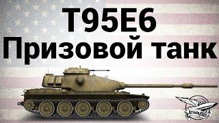 T95E6 - Призовой танк
