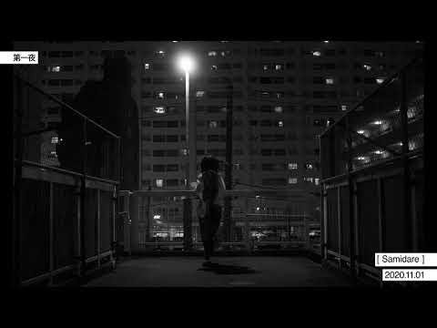 崎山蒼志 Soushi Sakiyama Debut Teaser